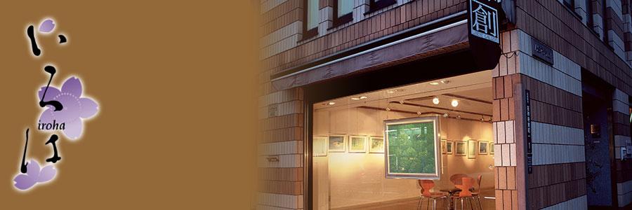 Mostra di artisti giapponesi per i 25 anni della libest for Finestra giapponese